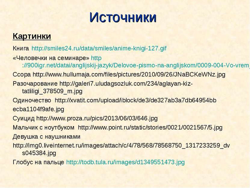 Источники Картинки Книга http://smiles24.ru/data/smiles/anime-knigi-127.gif «...