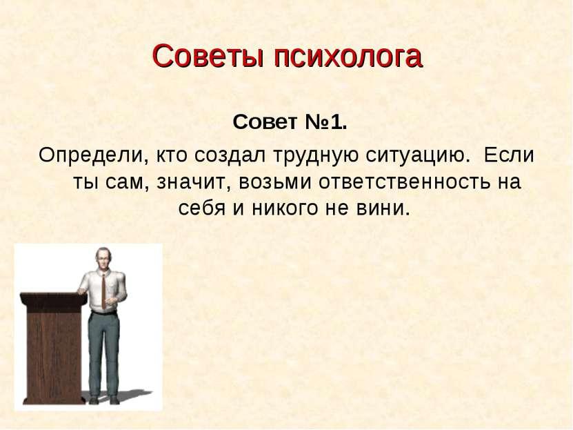 Советы психолога Совет №1. Определи, кто создал трудную ситуацию. Если ты са...