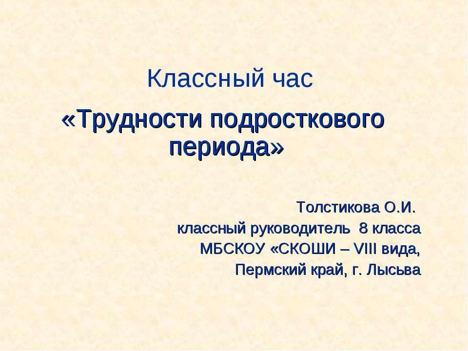 Классный час «Трудности подросткового периода» Толстикова О.И. классный руков...