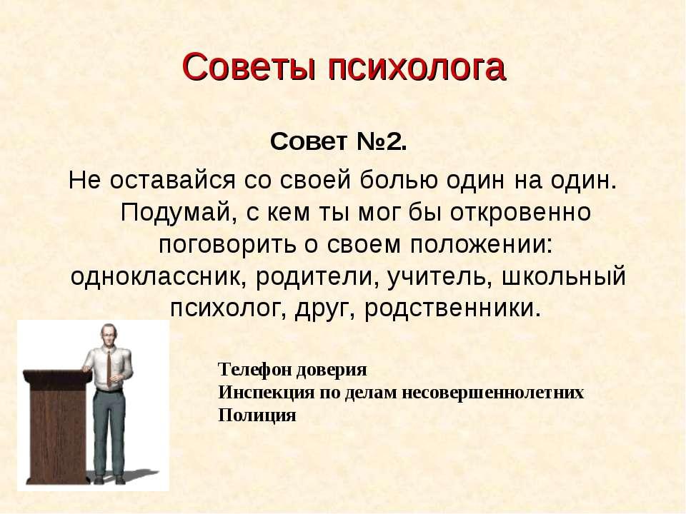 Советы психолога Совет №2. Не оставайся со своей болью один на один. Подумай...