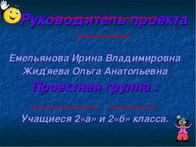 Руководитель проекта Емельянова Ирина Владимировна Жидяева Ольга Анатольевна ...
