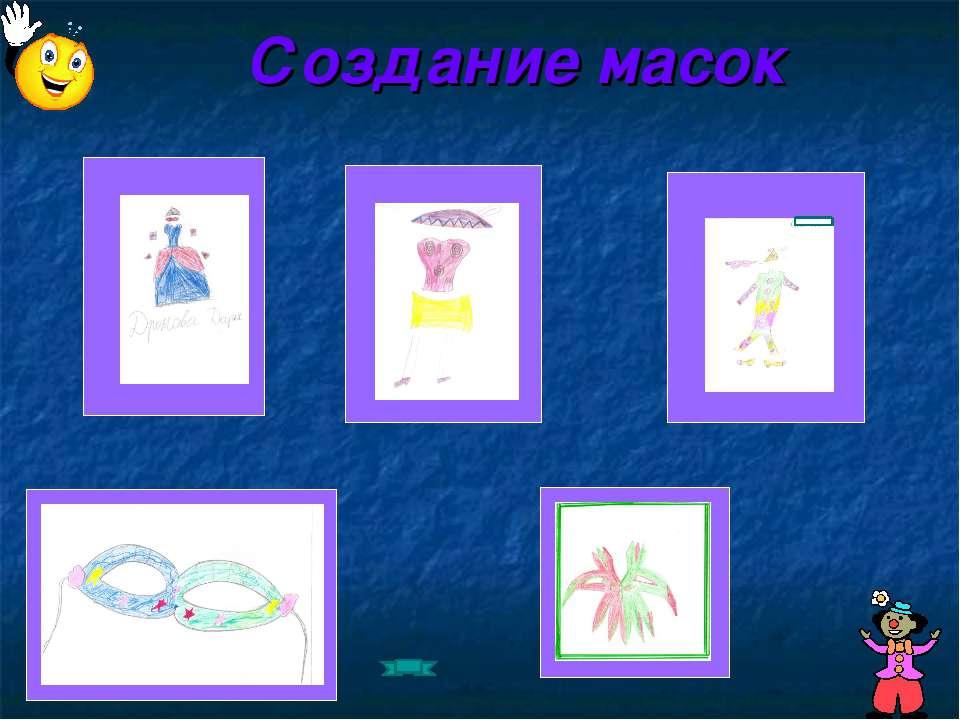 Создание масок