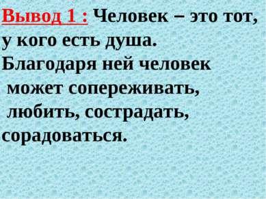 Вывод 1 : Человек – это тот, у кого есть душа. Благодаря ней человек может со...