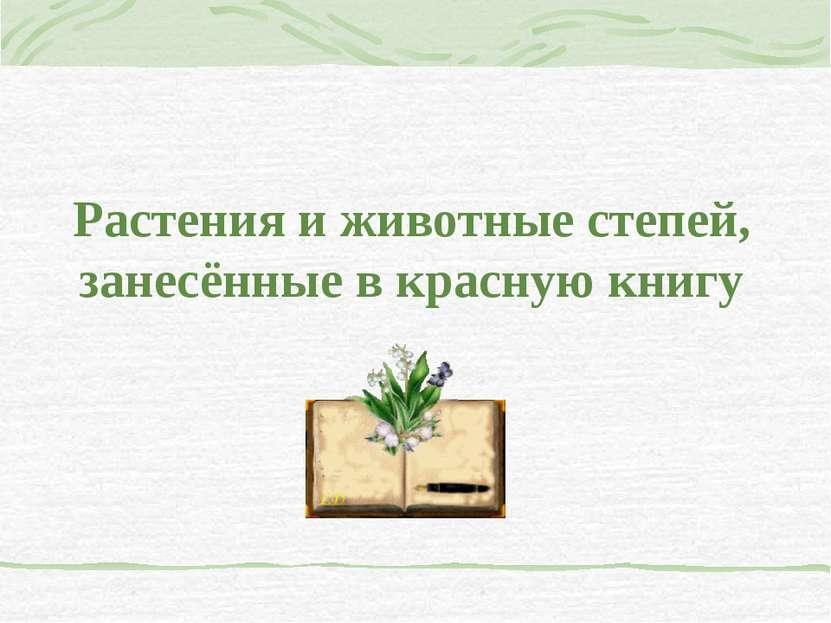 Растения и животные степей, занесённые в красную книгу