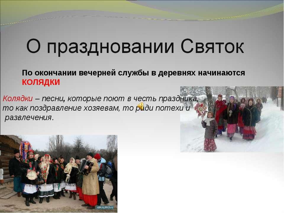 По окончании вечерней службы в деревнях начинаются КОЛЯДКИ Колядки – песни, к...