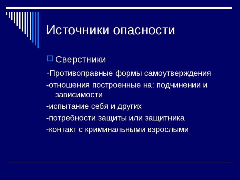Источники опасности Сверстники -Противоправные формы самоутверждения -отношен...
