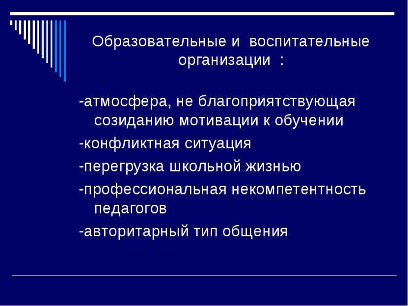 Образовательные и воспитательные организации : -атмосфера, не благоприятствую...