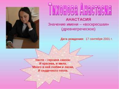 Настя – героиня сказок: И красива, и мила. Много в ней любви и ласки, И серде...