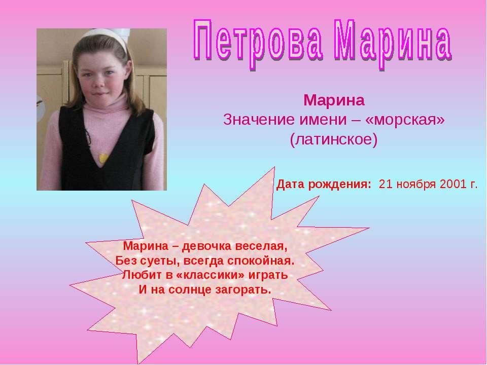Марина – девочка веселая, Без суеты, всегда спокойная. Любит в «классики» игр...