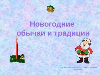 Презентацию подготовила Павлова Надежда 5 «л» класс. Новогодние обычаи и трад...