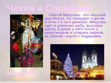 Чехия и Словакия Святой Микулаш - это чешский Дед Мороз. Он приходит к детям ...