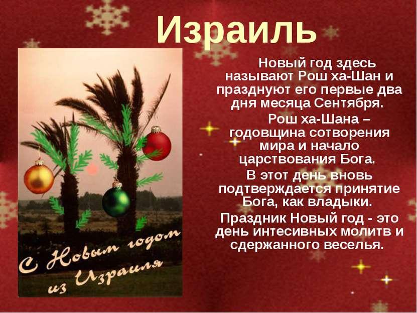 Израиль Новый год здесь называют Рош ха-Шан и празднуют его первые два дня ме...