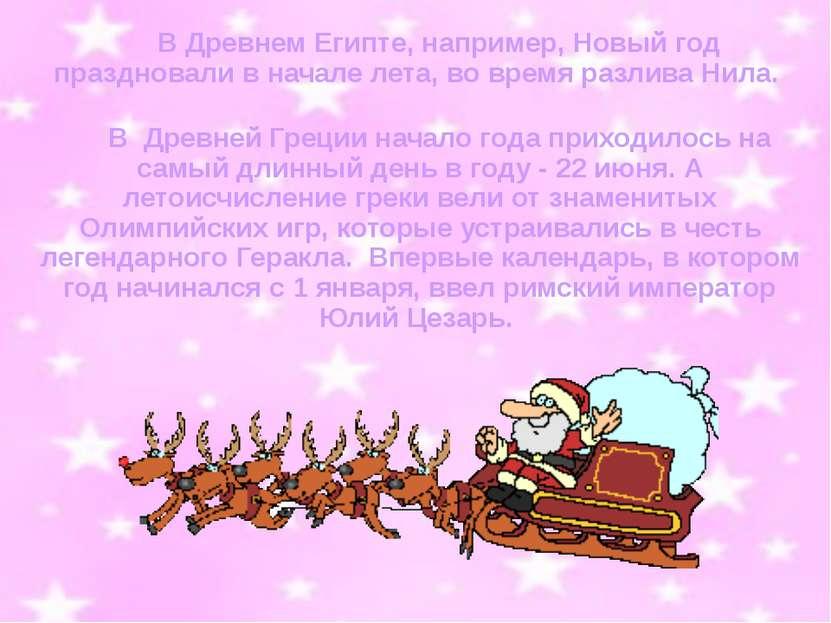 В Древнем Египте, например, Новый год праздновали в начале лета, во время раз...