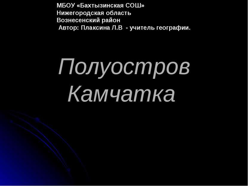 Полуостров Камчатка МБОУ «Бахтызинская СОШ» Нижегородская область Вознесенски...