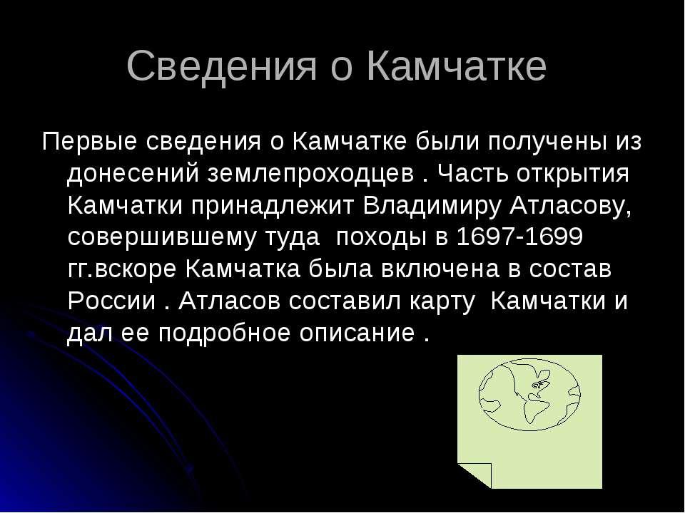Сведения о Камчатке Первые сведения о Камчатке были получены из донесений зем...