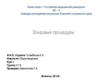 Казахстанско – Российский медицинский университет ВК – II Кафедра пропедевтик...
