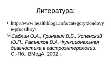 Литература: http://www.healthblog1.info/category/zondovye-procedury/ Саблин О...