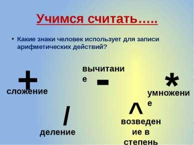 Учимся считать….. Какие знаки человек использует для записи арифметических де...