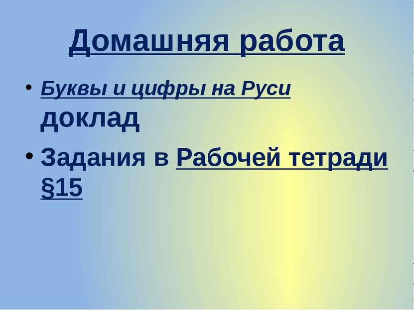 Домашняя работа Буквы и цифры на Руси доклад Задания в Рабочей тетради §15