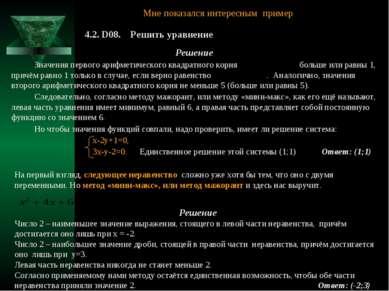 Мне показался интересным пример Значения первого арифметического квадратного ...