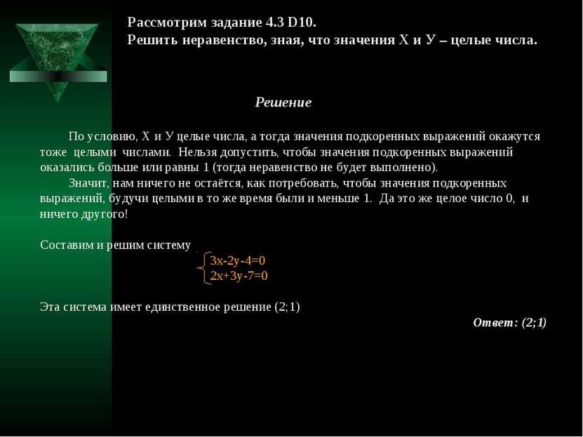 Рассмотрим задание 4.3 D10. Решить неравенство, зная, что значения Х и У – це...