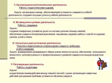 II. Организационно-исполнительская деятельность. Работа с педагогическими кад...