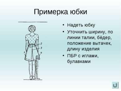 Примерка юбки Надеть юбку Уточнить ширину, по линии талии, бёдер, положение в...