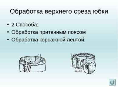 Обработка верхнего среза юбки 2 Способа: Обработка притачным поясом Обработка...