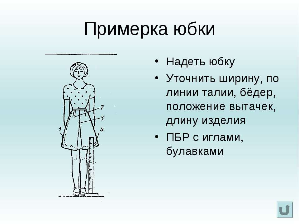 Как сшить юбку купол