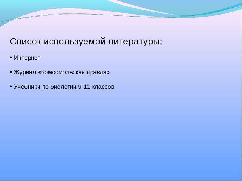 Список используемой литературы: Интернет Журнал «Комсомольская правда» Учебни...