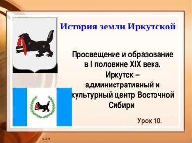 Просвещение и образование в I половине XIX века. Иркутск – административный и...