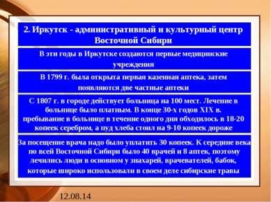 2. Иркутск - административный и культурный центр Восточной Сибири В эти годы ...