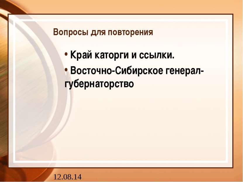 Вопросы для повторения Край каторги и ссылки. Восточно-Сибирское генерал-губе...