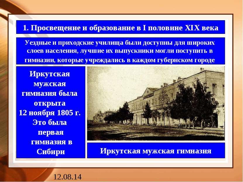 1. Просвещение и образование в I половине XIX века Уездные и приходские учили...