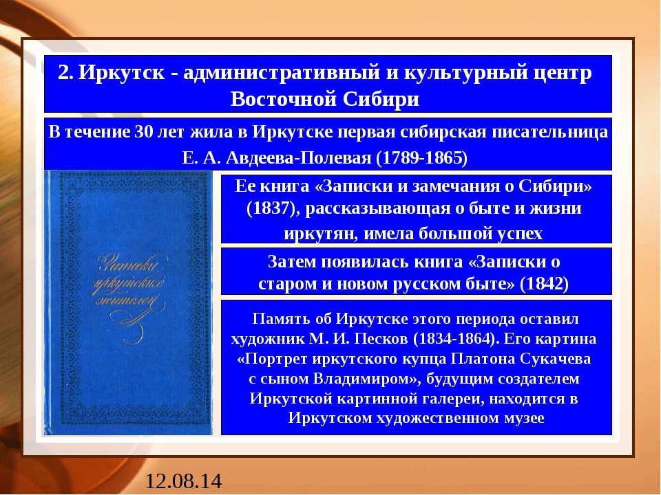 2. Иркутск - административный и культурный центр Восточной Сибири В течение 3...