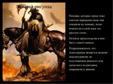 Римляне, которых греки тоже считали варварами (ведь они говорили на латыни), ...