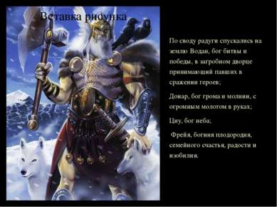 По своду радуги спускались на землю Водан, бог битвы и победы, в загробном дв...