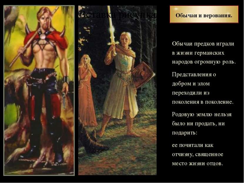 Обычаи и верования. Обычаи предков играли в жизни германских народов огромную...
