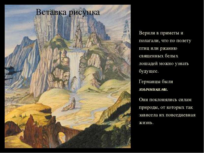 Верили в приметы и полагали, что по полету птиц или ржанию священных белых ло...