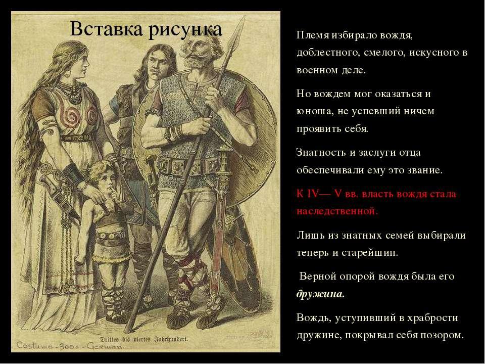 Племя избирало вождя, доблестного, смелого, искусного в военном деле. Но вожд...