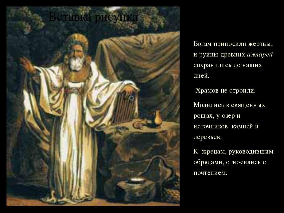 Богам приносили жертвы, и руины древних алтарей сохранились до наших дней. Хр...
