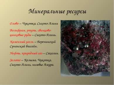 Минеральные ресурсы Олово – Чукотка, Сихотэ-Алинь Вольфрам, ртуть, свинцово-ц...