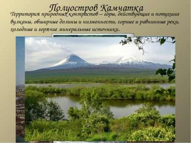 Полуостров Камчатка Территория природных контрастов – горы, действующие и пот...