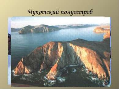 Чукотский полуостров