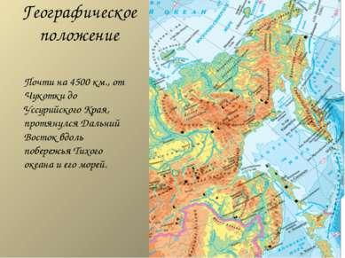 Географическое положение Почти на 4500 км., от Чукотки до Уссурийского Края, ...