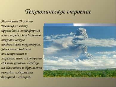 Тектоническое строение Положение Дальнего Востока на стыке крупнейших литосфе...