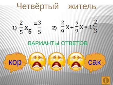 Корсак Распространение: В Ростовской области встречается преимущественно в юг...
