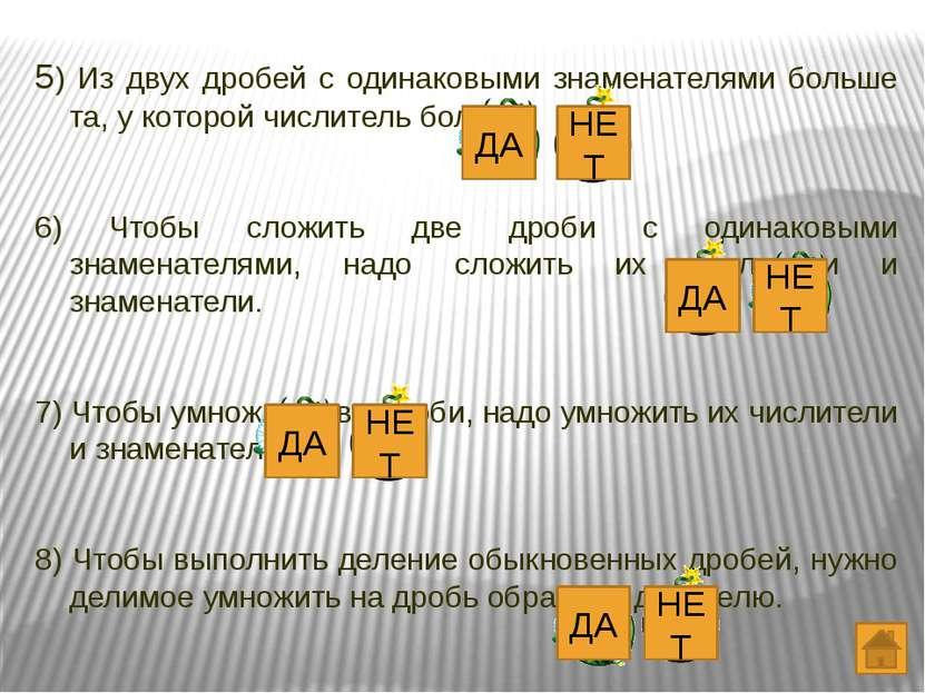 5) Из двух дробей с одинаковыми знаменателями больше та, у которой числитель ...