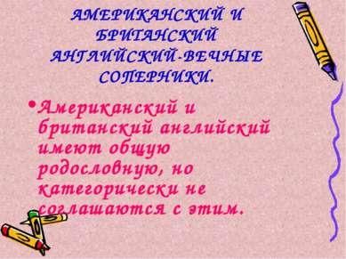 АМЕРИКАНСКИЙ И БРИТАНСКИЙ АНГЛИЙСКИЙ-ВЕЧНЫЕ СОПЕРНИКИ. Американский и британс...