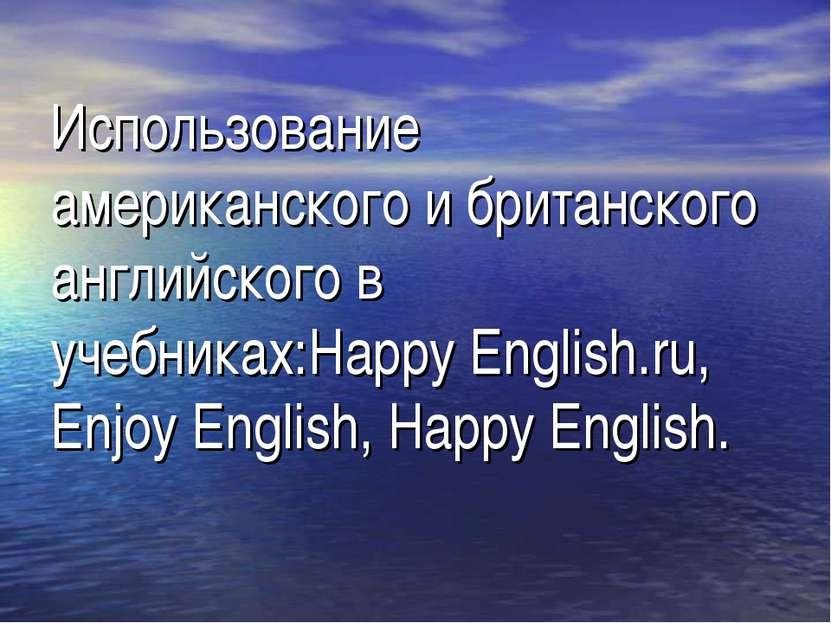 Использование американского и британского английского в учебниках:Happy Engli...